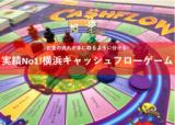 [経済的自立がしたい!独立志望の方必見】実績NO1!横浜キャッシュフローゲーム会