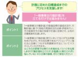 10/23【無料セミナー】改善事例から学ぶ、働き方改革(女性活躍推進)の進め方