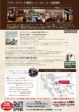 📢フランスベッド・横浜ショールーム