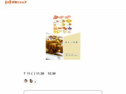 【東京・赤羽】『おやこで楽しむ♪カレーの会』