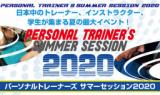 NESTA SUMMER SESSION 2020 in OSAKA