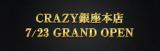 ハイパフォーマンス ゴルフクラブ CRAZY(クレイジー) 銀座本店 GRAND OPENING FAIR