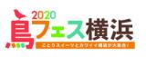 鳥フェス横浜2020