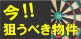 【岡山県】お仕事終わりにマンションカフェ【参加特典QUOカード3000円分】