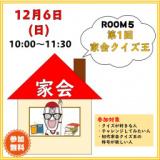 家会 ROOM5
