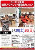 ★5/29(土)30(日)カリモク家具鶴見アウトレット【理由(ワケ)ありフェア】