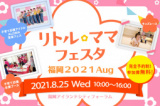 【福岡】8/25 リトル・ママフェスタ福岡2021Aug
