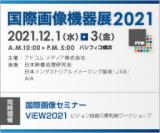 国際画像機器展2021 | パシフィコ横浜にて開催 - 12月1(水)~3日(金)