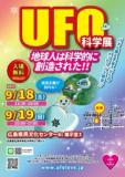 11月6日(土)〜11月7日(日)広島★UFO科学展開催