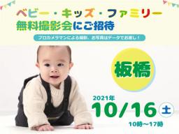 ★板橋★【無料】10/16(土)☆ベビー・キッズ・ファミリー撮影会☆