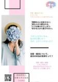 【恋愛・婚活の方程式】(女性限定)