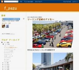 スーパーカーツーリング宮崎2011