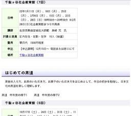 箏(千駄ヶ谷社会教育館)