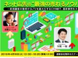 """ネット広告の""""最強の売れるノウハウ"""""""