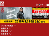 Z-DRAGON秋キャンペーン