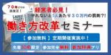 【参加無料・先着30名限定】11/14㈭17:00~ 働き方改革セミナー@王子