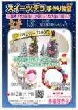 【メイクマン浦添本店】 スイーツデコ教室 12月は、クリスマスツリーデコ❤ クリスマスパーツで...
