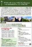 【オンライン開催】デスティネーションマネジメントEssence ~DMO・観光政策幹部が知っておくべ...