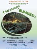 ~東京湾要塞生誕140年~そうだったのか‼「観音崎砲台」