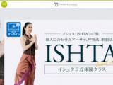 【オンライン】イシュタヨガ:体験クラス | ヨガ資格取得は【ヨガアカデミー大阪】