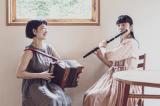 ゲーテ座サロンコンサート Vol.367 Irish Music Concert 〜アイルランド伝統音楽の響き〜 須貝...