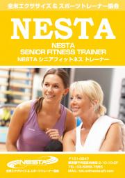 シニアフィットネストレーナー資格講習会 | 全米エクササイズ&スポーツトレーナー協会【NESTA】