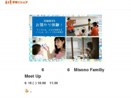 【埼玉・美園】《6組限定》お預かり体験*6月~Misono Familiy Meet Up!~