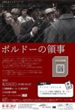 上映会&アフタートーク『ボルドーの領事』