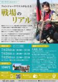 久保田弘信氏オンラインセミナー「フォトジャーナリストが伝える戦場のリアル」
