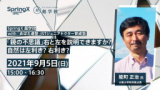 SpringX 超学校 with 「めばえ適塾」JSTジュニアドクター育成塾 「鏡の不思議」右と左を説明で...