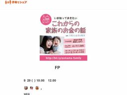 【関東の方限定】超トップレベルFP伝授!無料オンライン「これからの家族のお金の話」