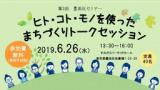 【第3回墨田区後援セミナー】ヒト・コト・モノを使ったまちづくりトークセッション