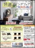 ★カリモク家具・お台場ショールーム【快適リビングフェア】