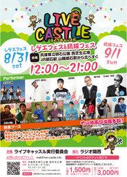 ライブキャッスル -LIVE CASTLE-