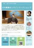 気軽に♪日本舞踊オンラインワークショップ♪