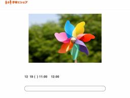 【東京・赤羽・正光寺】子どもは風の子!手作りおもちゃで風と遊ぼう!