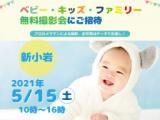5/15 ☆新小岩☆【無料】ベビー・キッズ・ファミリー撮影会