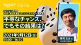 SpringX 超学校 with 「めばえ適塾」JSTジュニアドクター育成塾 平等なチャンス、でもその結果...