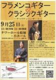 9/25(土)フラメンコギター&クラシックギター