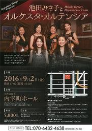 池田みさ子とオルケスタ・オルテンシアコンサート
