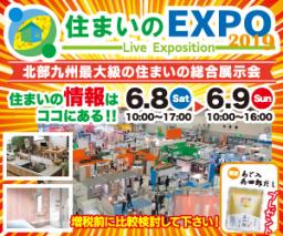 住まいのEXPO2019 ― 北部九州最大級の住まいの総合展示会