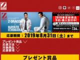 Z-DRAGON春キャンペーン
