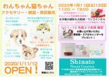 1月11日・12日店舗リニューアルオープン記念イベント開催! シナト・ビジュアルクリエーション