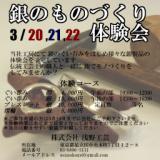 銀のモノづくり体験 2020年3月20日〜2020年3月22日(東京都) - こくちーずプロ