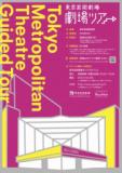 東京芸術劇場 劇場ツアー [2020年度]