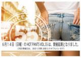 6/14 HOT PANTS VOL.55 開催延期になりました。