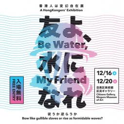 香港人は変幻自在展 ━ 友よ、水になれ