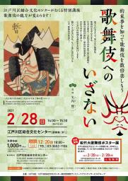 歌舞伎へのいざない~約束事を知って歌舞伎を数倍楽しもう~【 申込受付中! 】 |イベント詳細...