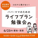 【愛知県・清須市】パパ・ママのためのライフプラン勉強会