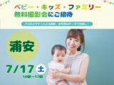 ☆浦安☆【無料】7/17(土)ベビー・キッズ・ファミリー撮影会♪
